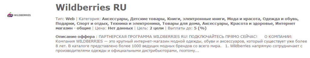 Оффер Wildberries RU