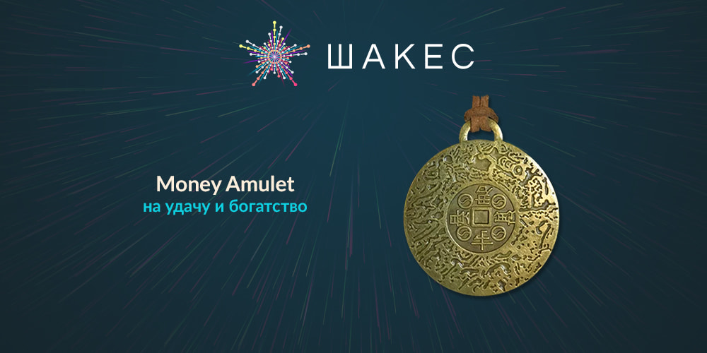 4-Money Amulet-min